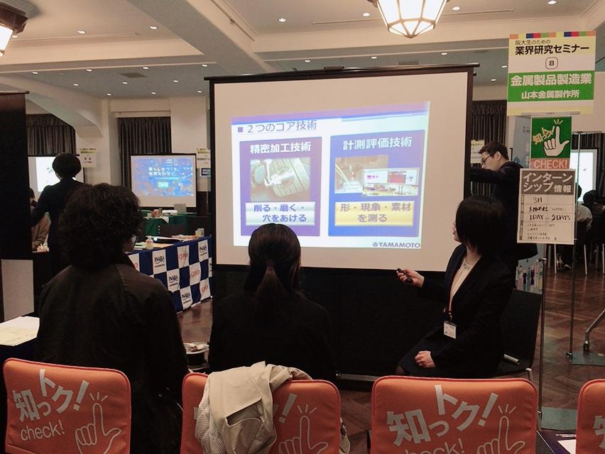 2/18 阪大生のための業界研究セミナー【豊中】に参加しました!!