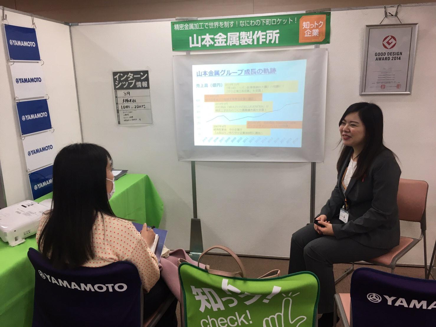2/20 奈良女子大生のための業界研究・就活準備セミナーに参加しました!